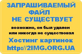 http://2img.org.ua/images/707f33d2e8494d8b65d3f048aad404ba.jpg