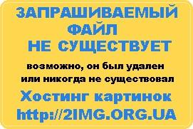 http://2img.org.ua/images/99d5bd06b068d8c1b103358e65b0ee57.jpg